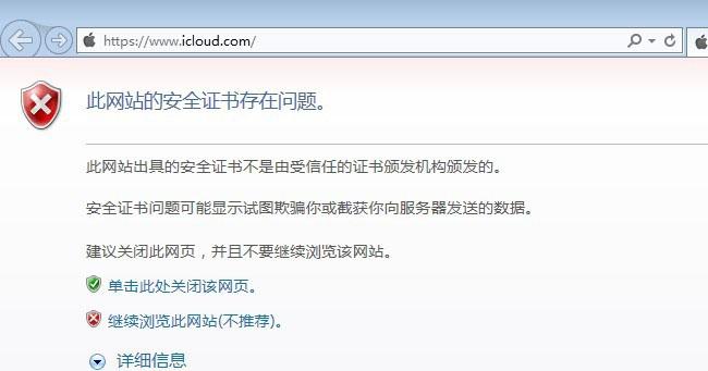 iCloud-IE