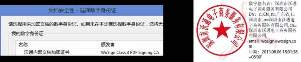 pdf签名效果